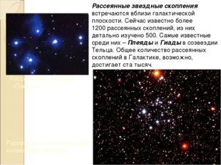 Рассеянное скопление M50 в созвездии Единорога Рассеянные звездные скопления