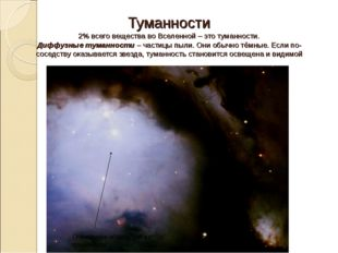 Тёмные участки Освещённая область той же туманности Туманности 2% всего вещес