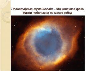 Планетарные туманности – это конечная фаза жизни небольших по массе звёзд