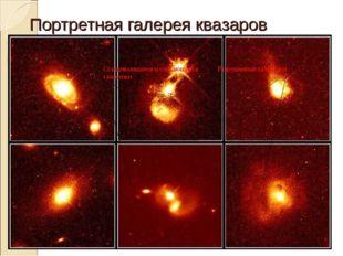Сталкивающиеся и сливающиеся галактики Разрушенные галактики Портретная галер