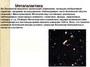 Метагалактика Во Вселенной медленно происходят изменения, носящие необратимый
