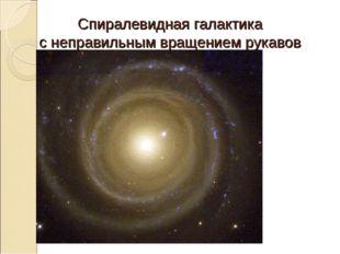 Спиралевидная галактика с неправильным вращением рукавов