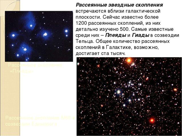 Рассеянное скопление M50 в созвездии Единорога Рассеянные звездные скопления...
