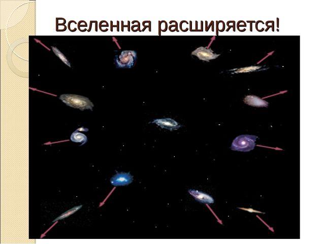 Вселенная расширяется!