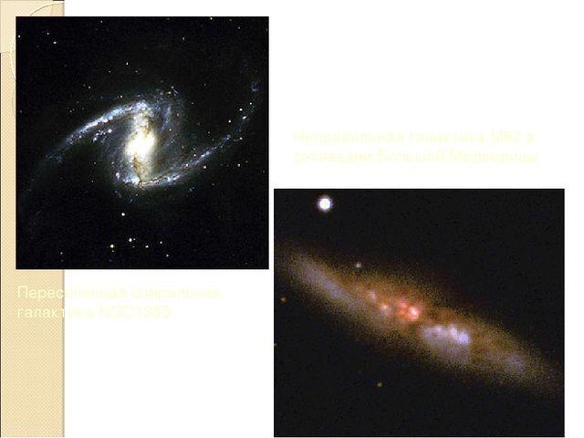 Пересеченная спиральная галактика NGC1365 Неправильная галактика M82 в созвез...