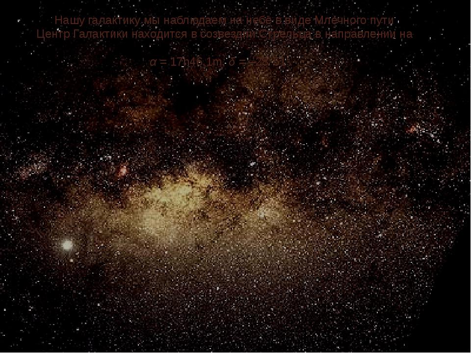 Нашу галактику мы наблюдаем на небе в виде Млечного пути Центр Галактики нахо...