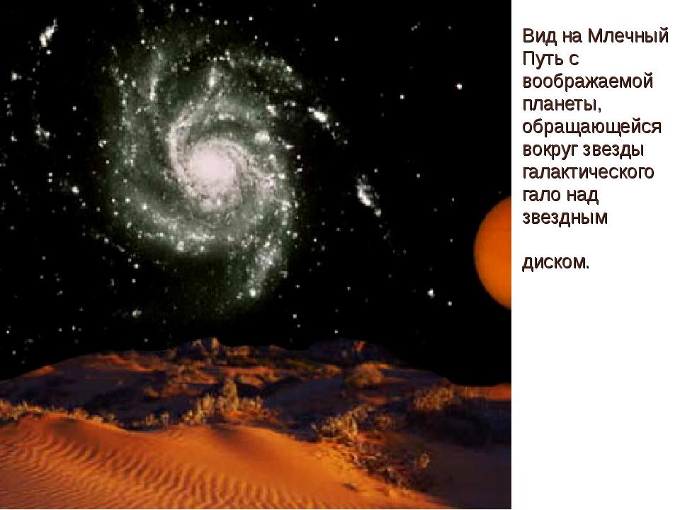 Вид на Млечный Путь с воображаемой планеты, обращающейся вокруг звезды галакт...