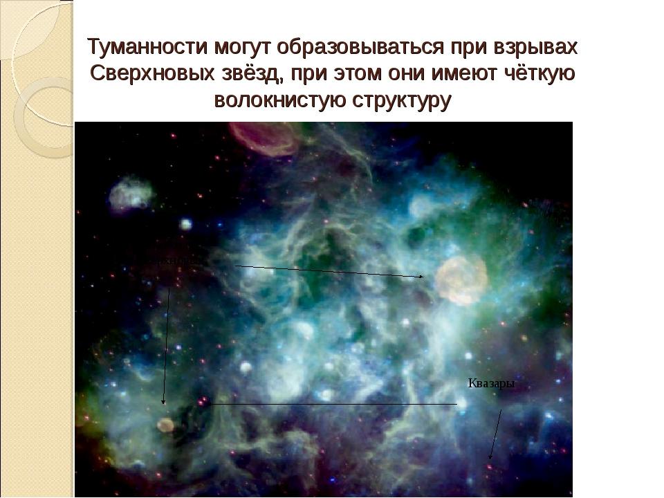 Туманности могут образовываться при взрывах Сверхновых звёзд, при этом они им...