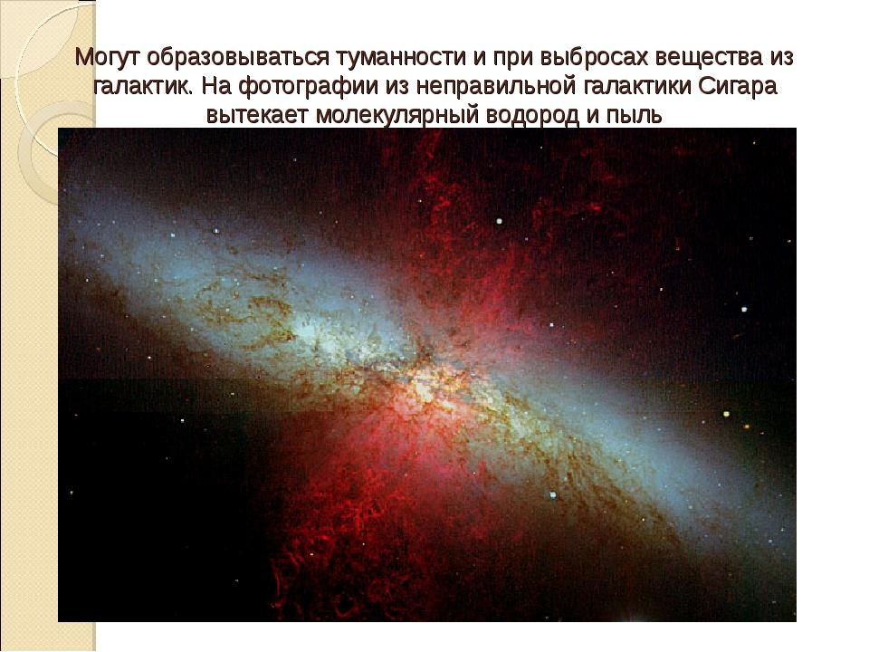 Могут образовываться туманности и при выбросах вещества из галактик. На фотог...