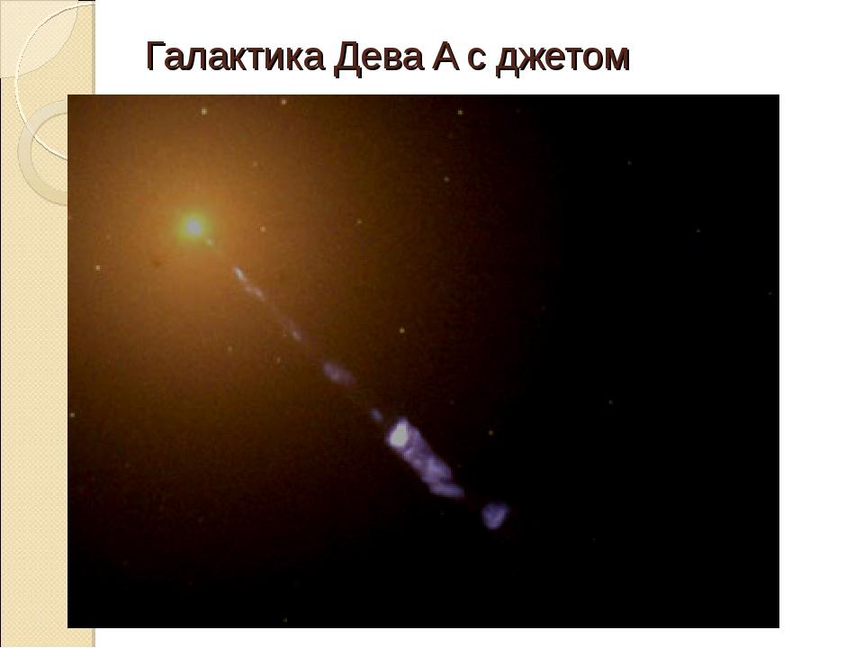 Галактика Дева A с джетом