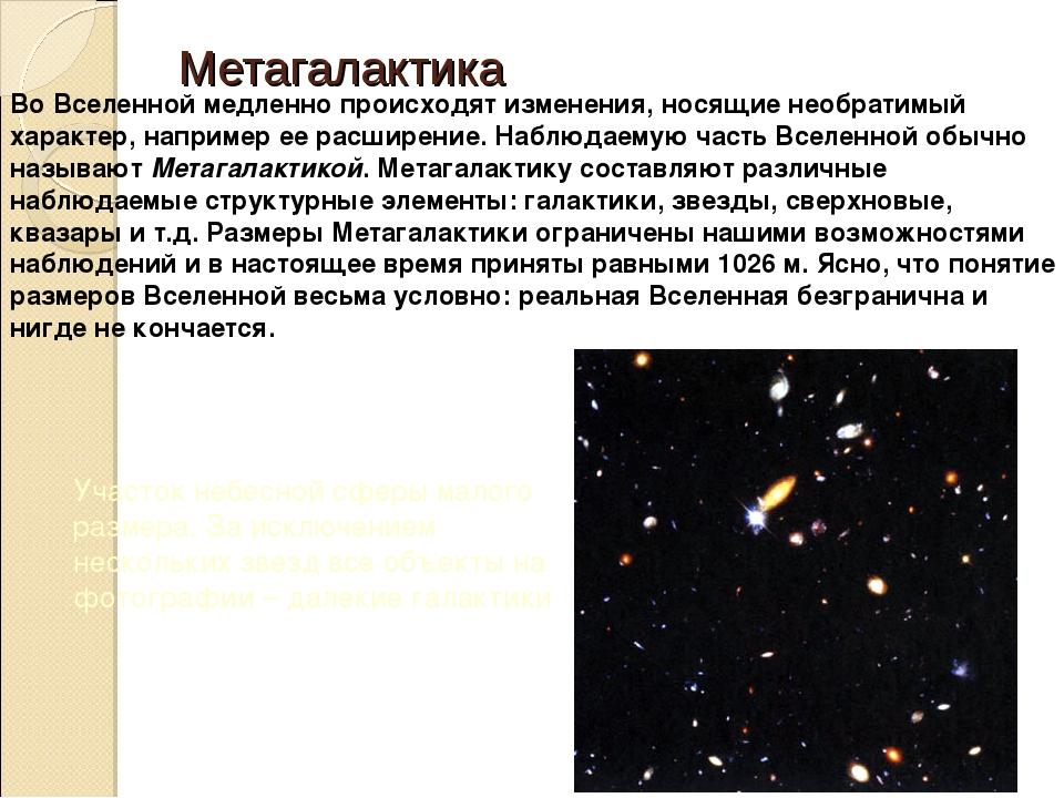 Метагалактика Во Вселенной медленно происходят изменения, носящие необратимый...