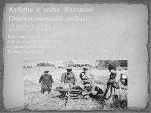 Выполнила ученица 4«Б»класса МБОУ СОШ №38 г.Краснодара ,п.Лазурного Нелина Ан