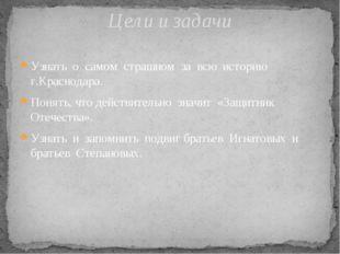 Узнать о самом страшном за всю историю г.Краснодара. Понять, что действительн