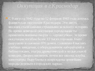 С 9 августа 1942 года по 12 февраля 1943 года длилась фашистская оккупация Кр