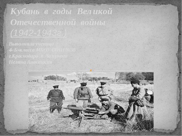 Выполнила ученица 4«Б»класса МБОУ СОШ №38 г.Краснодара ,п.Лазурного Нелина Ан...