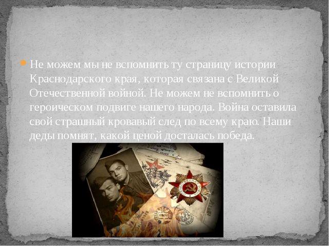 Не можем мы не вспомнить ту страницу истории Краснодарского края, которая свя...