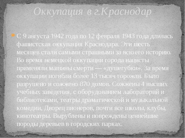 С 9 августа 1942 года по 12 февраля 1943 года длилась фашистская оккупация Кр...
