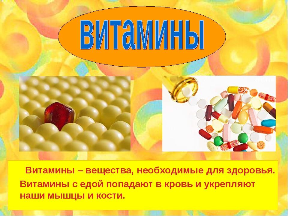 Витамины – вещества, необходимые для здоровья. Витамины с едой попадают в кр...