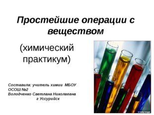 Простейшие операции с веществом (химический практикум) Составила: учитель хим