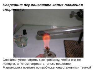 Сначала нужно нагреть всю пробирку, чтобы она не лопнула, а потом нагревать т