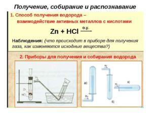 Получение, собирание и распознавание водорода.