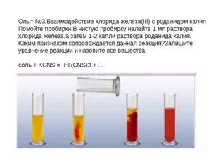 Опыт №3.Взаимодействие хлорида железа(III) с роданидом калия Помойте пробирки
