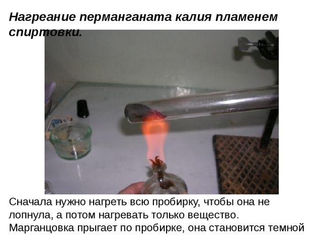 Сначала нужно нагреть всю пробирку, чтобы она не лопнула, а потом нагревать т...