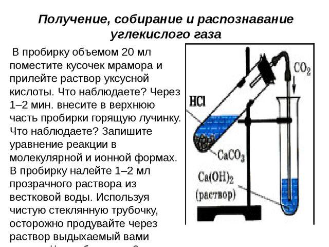 Получение, собирание и распознавание углекислого газа В пробирку объемом 20...