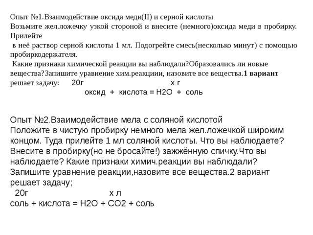 Опыт №1.Взаимодействие оксида меди(II) и серной кислоты Возьмите жел.ложечку...