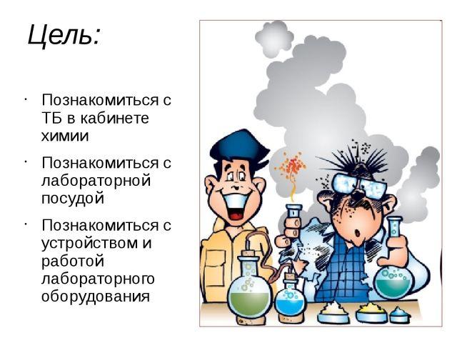 Цель: Познакомиться с ТБ в кабинете химии Познакомиться с лабораторной посудо...