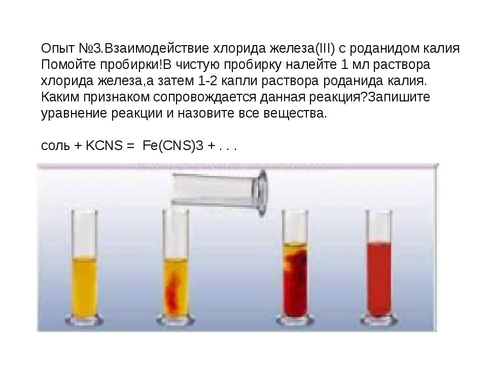 Опыт №3.Взаимодействие хлорида железа(III) с роданидом калия Помойте пробирки...