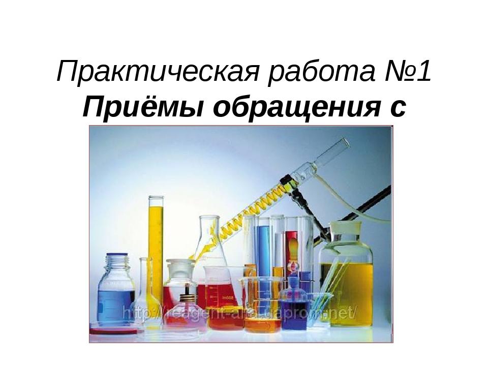 Практическая работа №1 Приёмы обращения с лабораторным оборудованием
