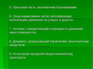 5. Проезжая часть, выложенная булыжниками. 6. Свод нормативных актов, регулир