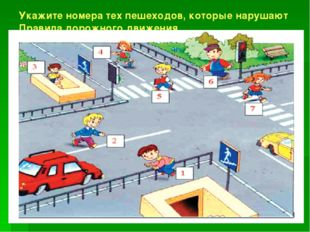 Укажите номера тех пешеходов, которые нарушают Правила дорожного движения