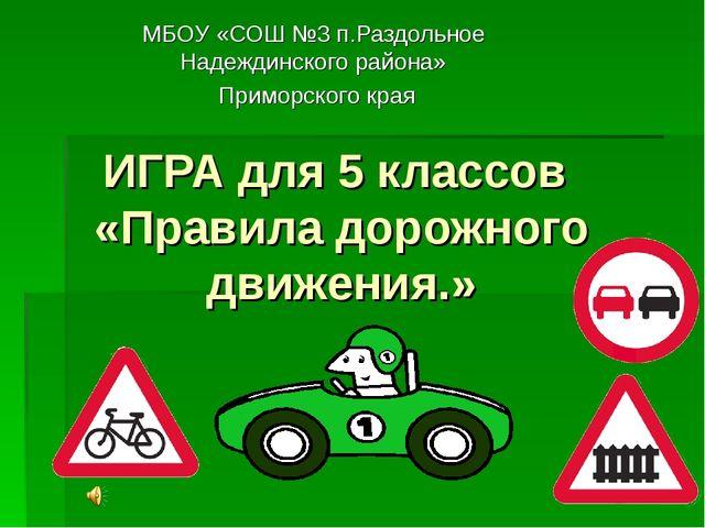 ИГРА для 5 классов «Правила дорожного движения.» МБОУ «СОШ №3 п.Раздольное На...