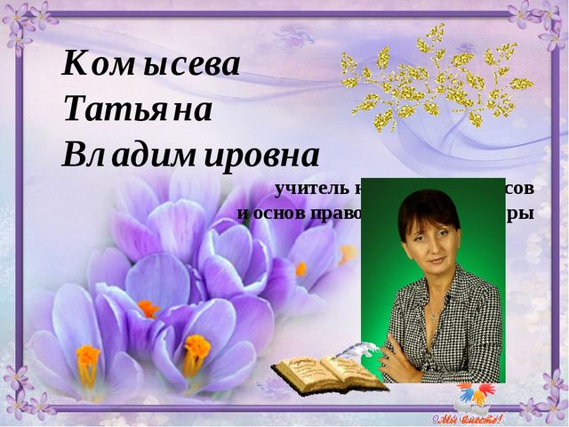 Комысева Татьяна Владимировна учитель начальных классов и основ православной...