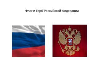 Флаг и Герб Российской Федерации.