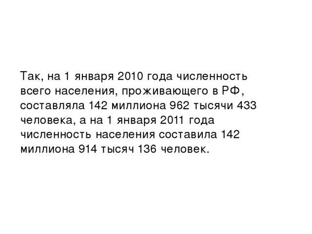 Так, на 1 января 2010 года численность всего населения, проживающего в РФ, со...