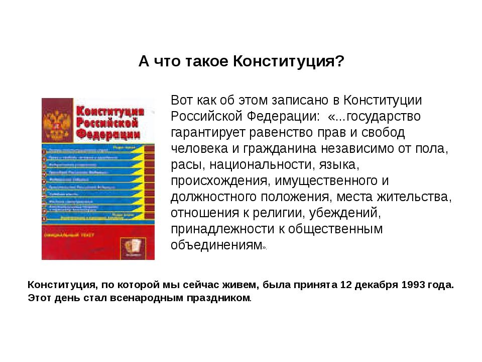 А что такое Конституция? Вот как об этом записано в Конституции Российской Ф...