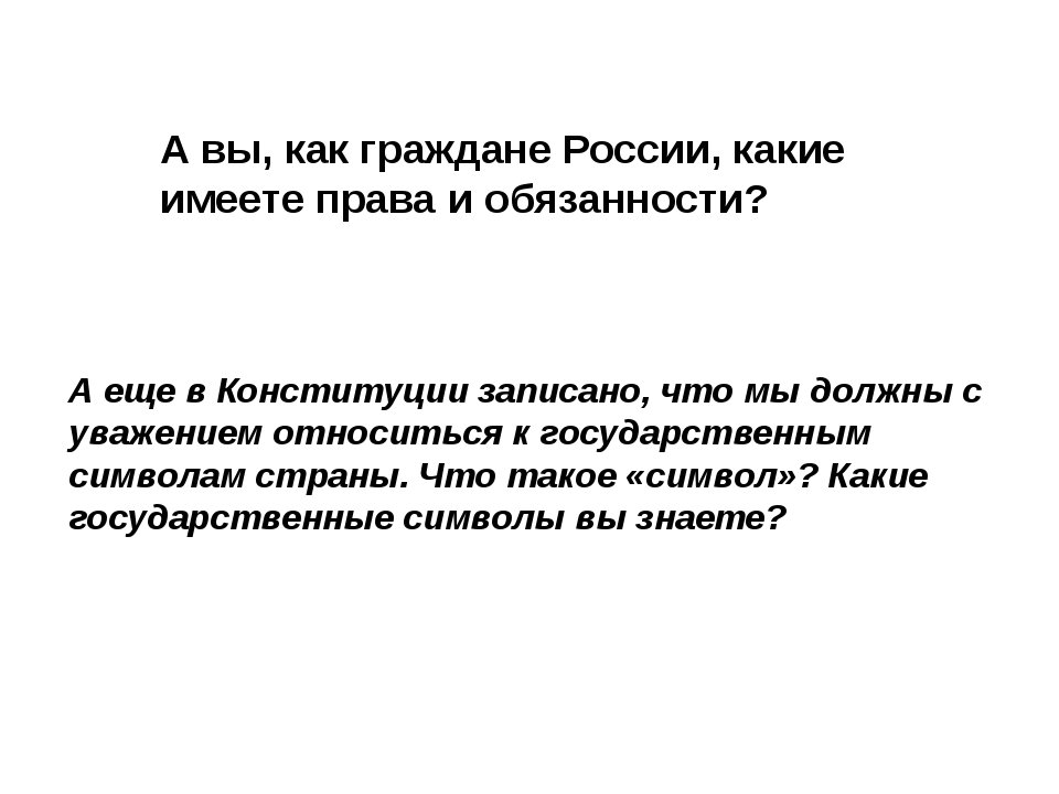 А вы, как граждане России, какие имеете права и обязанности? А еще в Конститу...