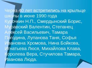 Через 40 лет встретились на крыльце школы в июне 1990 года Курочкин Н.П., Сме
