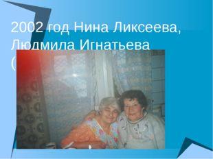 2002 год Нина Ликсеева, Людмила Игнатьева (Шевцова)