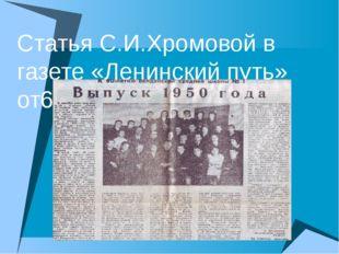 Статья С.И.Хромовой в газете «Ленинский путь» от6.06.1989