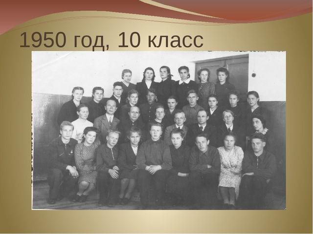 1950 год, 10 класс