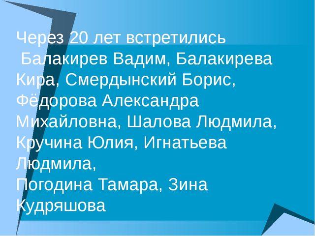 Через 20 лет встретились Балакирев Вадим, Балакирева Кира, Смердынский Борис,...