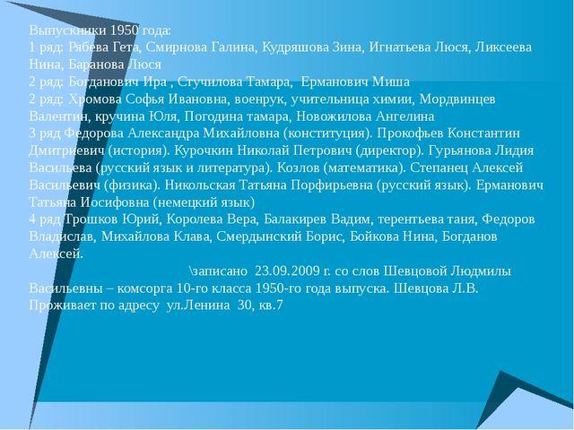 Выпускники 1950 года: 1 ряд: Рябева Гета, Смирнова Галина, Кудряшова Зина, Иг...