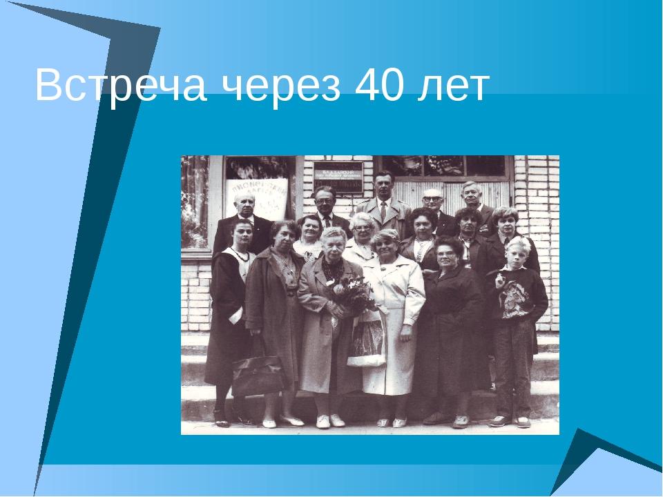 Встреча через 40 лет