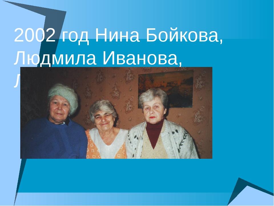 2002 год Нина Бойкова, Людмила Иванова, Людмила Игнатьева