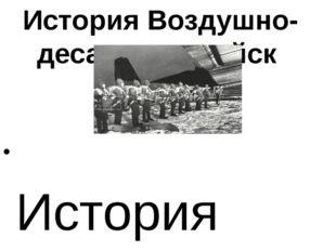 История Воздушно-десантных войск История Воздушно-десантных войск (ВДВ) берет