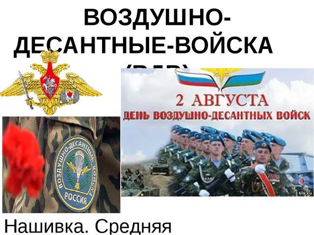 ВОЗДУШНО-ДЕСАНТНЫЕ-ВОЙСКА (ВДВ) Нашивка. Средняя эмблема ВДВ России